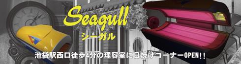 日焼けもできるヘアーサロン。日焼けコーナー「シーガル」OPEN!!
