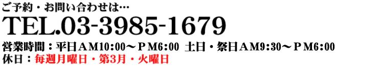 理容室キャビンの電話番号03-3985-1679